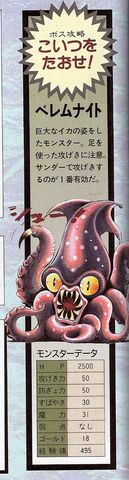 File:Ffmq squid.jpg