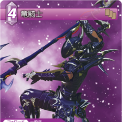 Trading card of a Dragoon from <i>Final Fantasy XIV</i>.
