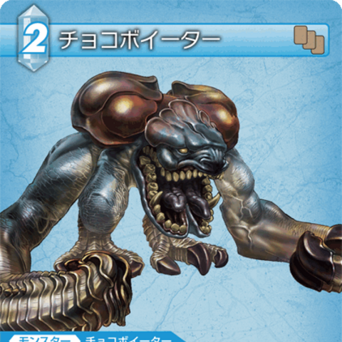 <i>Final Fantasy Trading Card Game</i>.