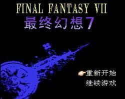 FFVII NES Logo