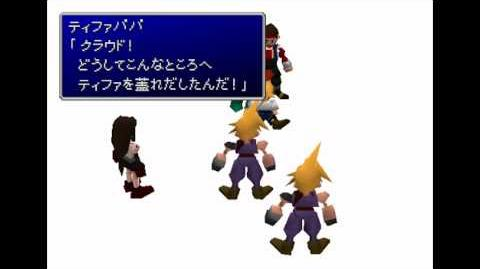 The Lifestream Events - FFVII Unlocked