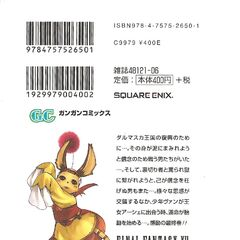Volume 5 back cover.
