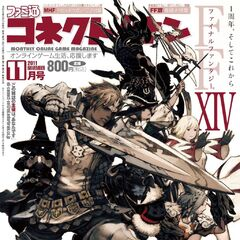 Профессии в <i>Final Fantasy XIV</i>.