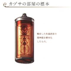 Kazusa's test tube.