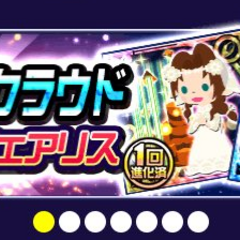 Cloud and Aerith on the menu banner for June Bride.