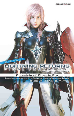 LRFFXIII Chronicles of Chaotic Era cover