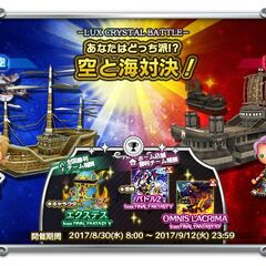 LCB 19: Sky vs. Sea (JP banner)