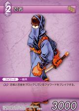 NinjaMale TCG