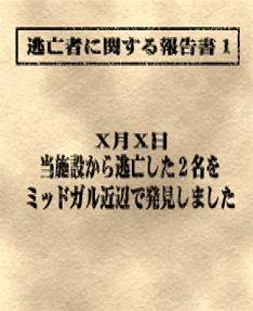 File:Shinra Report 1.jpg