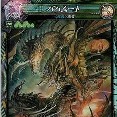 Bahamut's card in <i>Lord of Vermilion III</i>.