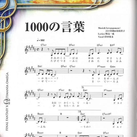 From the <i>Final Fantasy X-2 Ultimania Omega</i>.