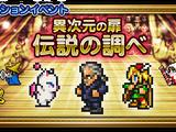 Mog (Final Fantasy VI)/Record Keeper