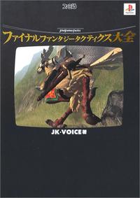 FFTDaizen-cover