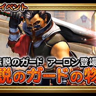 Banner japonês do evento <i>Ultimate Guardian</i>.