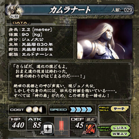 Kam'lanaut's card (back) in <i>Lord of Vermilion II</i>.