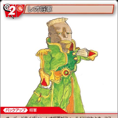 Trading card of Leo by Yoshitaka Amano.