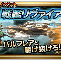 The Dreadnought Leviathan's Japanese event banner.