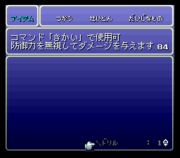 FFVI Japanese Version - Equip Anything
