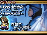 Yuna/Record Keeper
