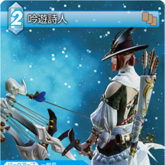 Trading card depicting an elezen from <i>Final Fantasy XIV</i> as a Bard.