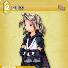 Trading card of Luneth as a Black Belt.