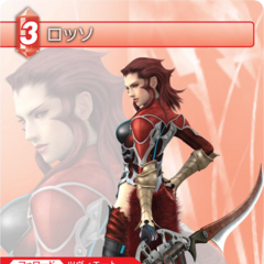 Trading card of Rosso.