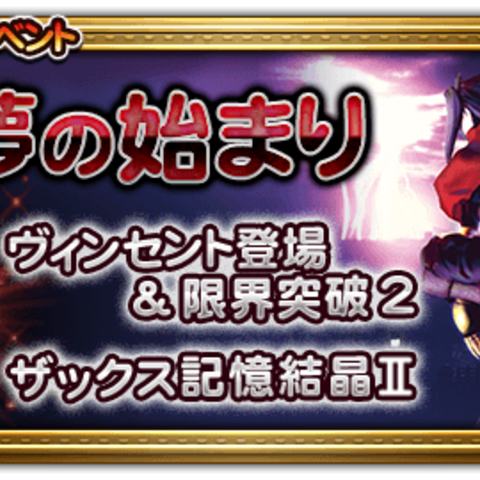 A Brewing Nightmare's Japanese banner.