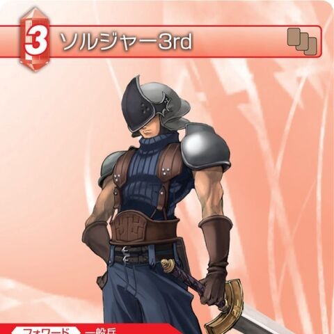 Trading card of SOLDIER 3rd Class.