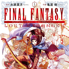 Cover artwork for Volume 1 (Japanese).