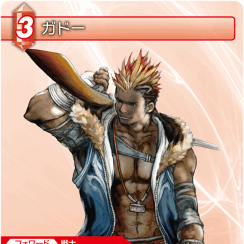 <i>Final Fantasy Trading Card Game (2)</i>.