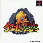 Chocobo's Mysterious Dungeon boxart