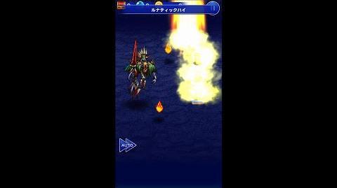 【FFRK】レッドXIII必殺技『ルナティックハイ』