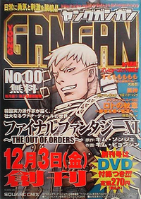 Young Gangan Issue 0 cover