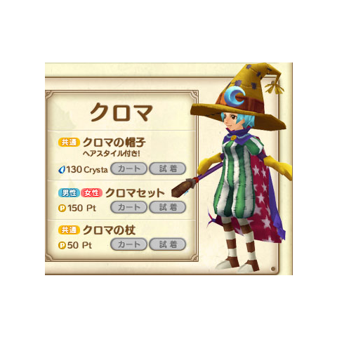 Croma from <i>Majo to Shoujo to Go-nin no Yuusha</i>.