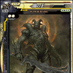 Daemon No-028. Shadow Lord