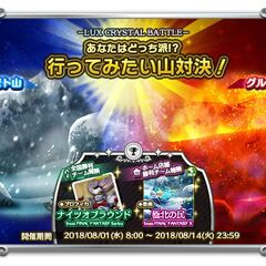LCB 43: Cold Weather vs. Hot weather (JP banner)