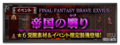 FFBE Event Shadow of the Empire JP.png