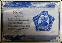 Nono-014-xiipin-card
