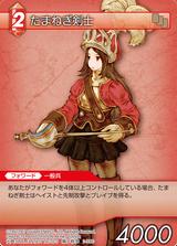 2-008c - Onion Knight (Female) TCG