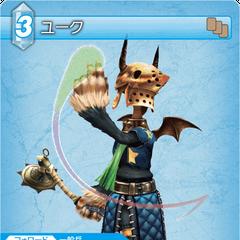 11-038C Yuke (Male)