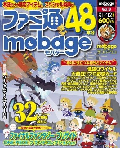 Файл:FamitsuFFBrigade.jpg