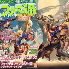 Delita on the cover of Famitsu magazine.