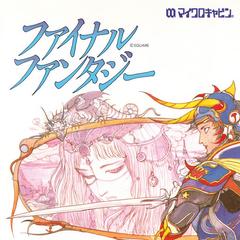 Capa de <i>Final Fantasy</i> japonesa da MSX; 1988.
