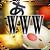 FFWWW wiki icon