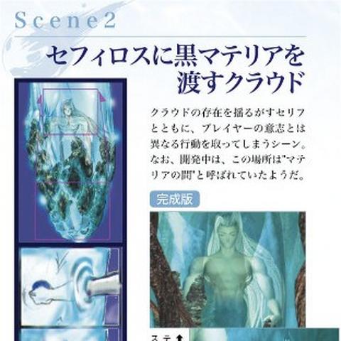 Оригинальный концепт сцены с Сефиротом и Черной Материей из выпуска Famitsu в честь 25 годовщины серии.
