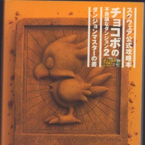 Chocobo's Mysterious Dungeon 2 Dungeon Master Book cover.