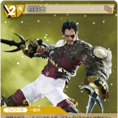 Trading card of a Hyur as a Pugilist.
