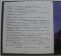 FFIV CM Old Booklet6