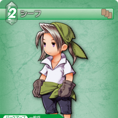 Trading card of Luneth as a Thief.