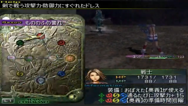 File:FFX-2 BattleSpherechange.PNG